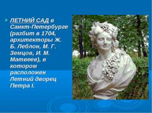 ЛЕТНИЙ САД в Санкт-Петербурге (разбит в 1704, архитекторы Ж. Б. Леблон, М. Г.