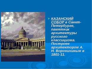 КАЗАНСКИЙ СОБОР в Санкт-Петербурге, памятник архитектуры русского классицизма