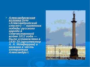Александровская колонна (или «Александрийский столп») — памятник победы русск