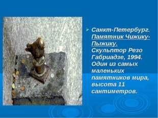 Санкт-Петербург. Памятник Чижику-Пыжику. Скульптор Резо Габриадзе, 1994. Один