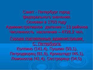 Санкт - Петербург город федерального значения. Основан в 1703 году Администра