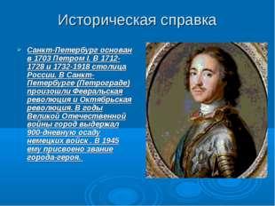 Историческая справка Санкт-Петербург основан в 1703 Петром I. В 1712-1728 и 1