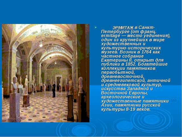 ЭРМИТАЖ в Санкт-Петербурге (от франц. ermitage — место уединения), один из к...
