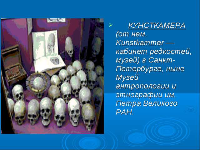 КУНСТКАМЕРА (от нем. Kunstkammer — кабинет редкостей, музей) в Санкт-Петербу...
