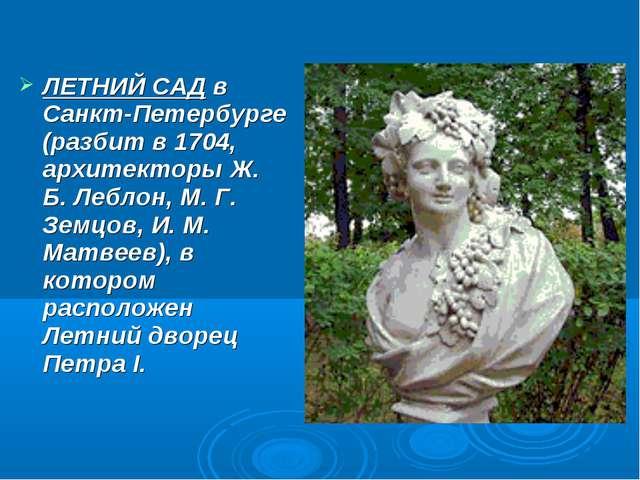 ЛЕТНИЙ САД в Санкт-Петербурге (разбит в 1704, архитекторы Ж. Б. Леблон, М. Г....
