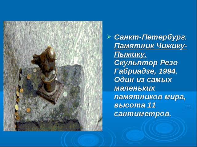 Санкт-Петербург. Памятник Чижику-Пыжику. Скульптор Резо Габриадзе, 1994. Один...