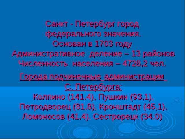 Санкт - Петербург город федерального значения. Основан в 1703 году Администра...