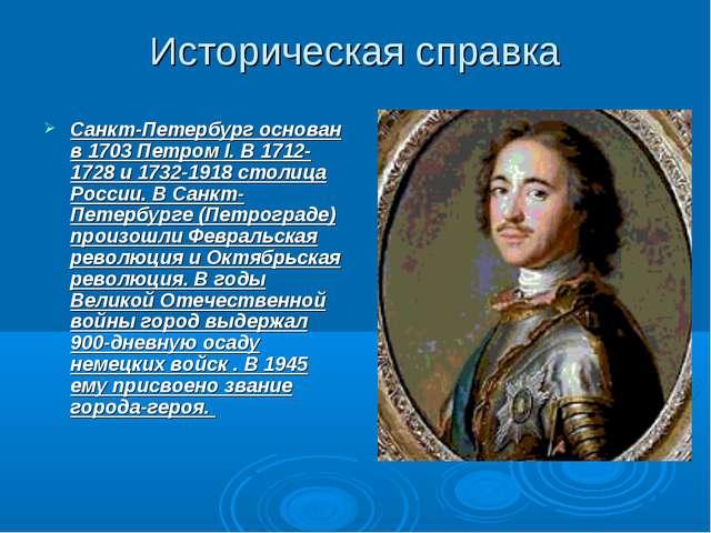 Историческая справка Санкт-Петербург основан в 1703 Петром I. В 1712-1728 и 1...