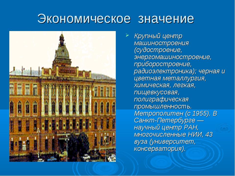 Экономическое значение Крупный центр машиностроения (судостроение, энергомаши...