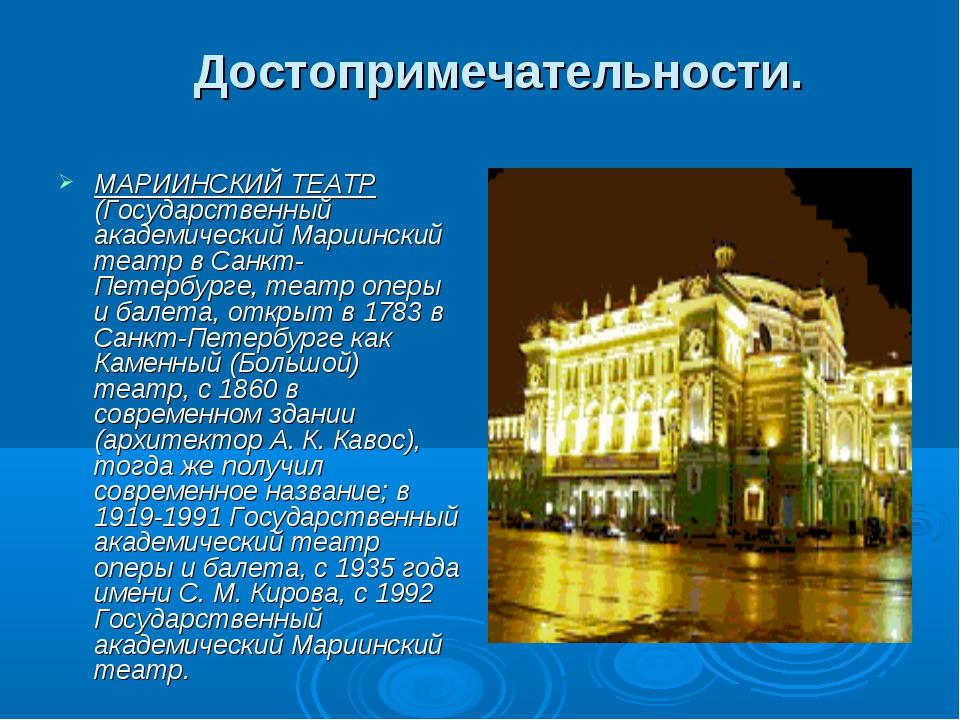 Достопримечательности. МАРИИНСКИЙ ТЕАТР (Государственный академический Мариин...