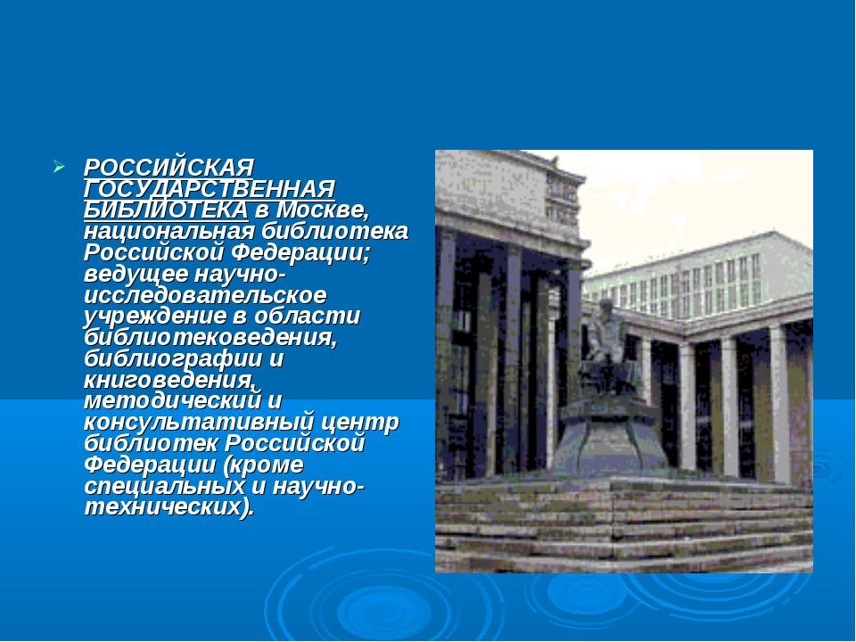 РОССИЙСКАЯ ГОСУДАРСТВЕННАЯ БИБЛИОТЕКА в Москве, национальная библиотека Росси...