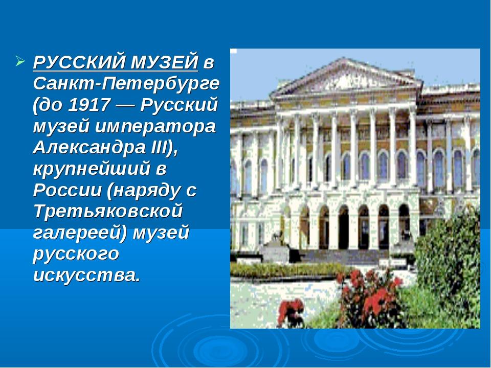 РУССКИЙ МУЗЕЙ в Санкт-Петербурге (до 1917 — Русский музей императора Александ...
