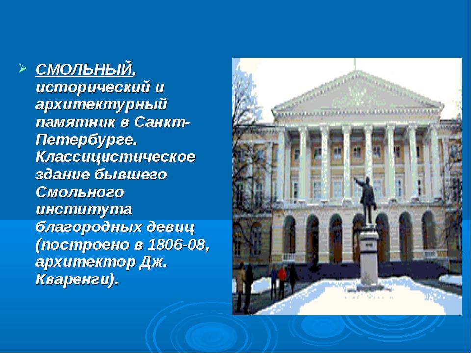 СМОЛЬНЫЙ, исторический и архитектурный памятник в Санкт-Петербурге. Классицис...