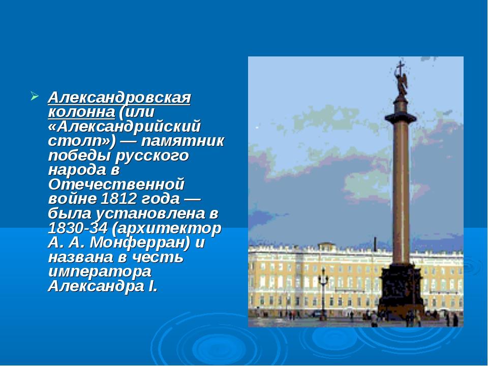 Александровская колонна (или «Александрийский столп») — памятник победы русск...