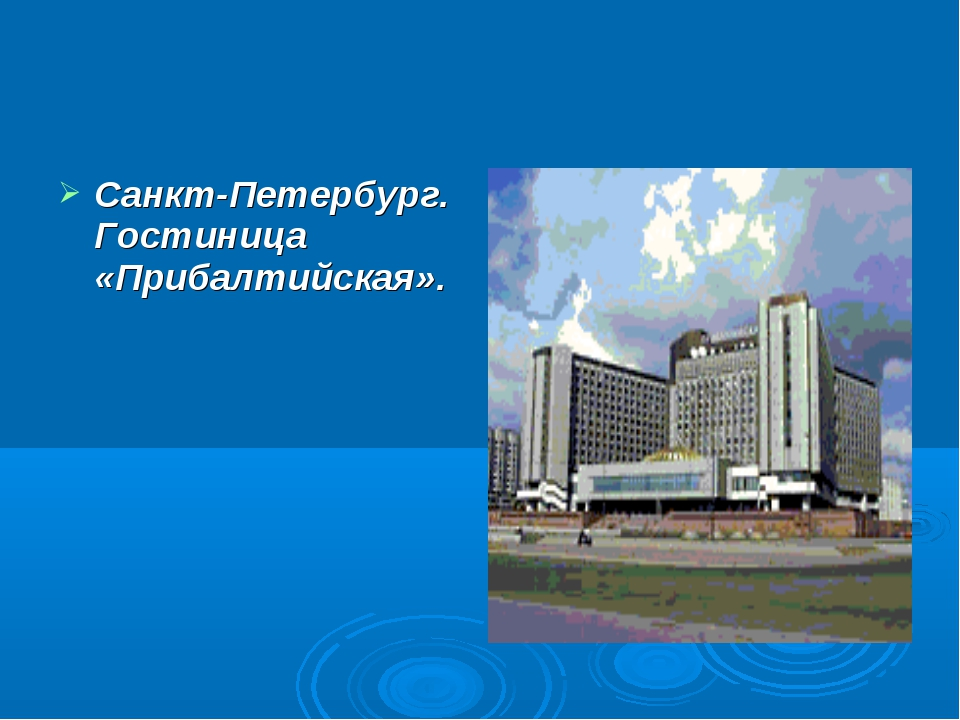 Санкт-Петербург. Гостиница «Прибалтийская».