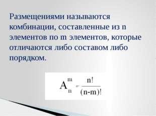Размещениями называются комбинации, составленные из n элементов по m элементо