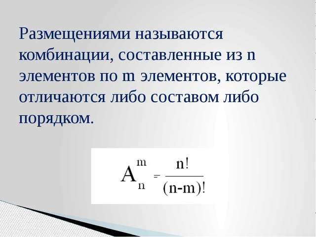 Размещениями называются комбинации, составленные из n элементов по m элементо...