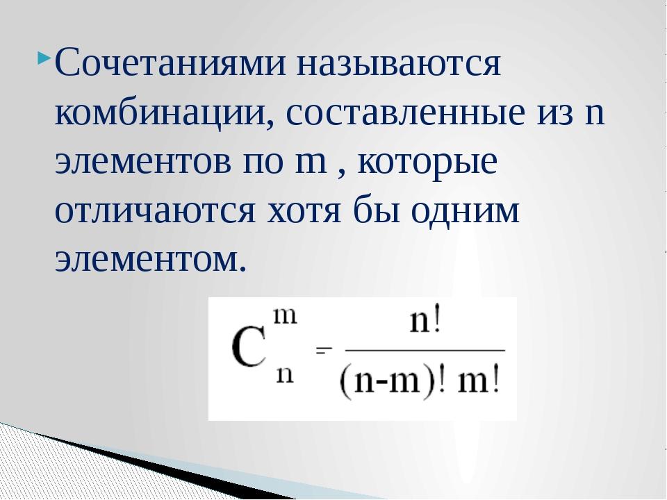 Сочетаниями называются комбинации, составленные из n элементов по m , которые...