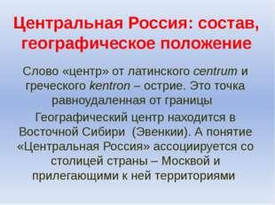 Центральная Россия: состав, географическое положение Слово «центр» от латинск