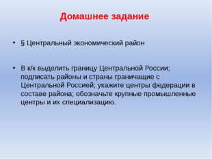 Домашнее задание § Центральный экономический район В к/к выделить границу Цен