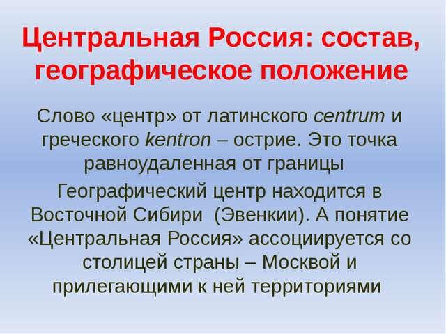 Центральная Россия: состав, географическое положение Слово «центр» от латинск...