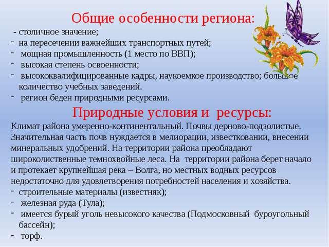 Общие особенности региона: - столичное значение; на пересечении важнейших тра...
