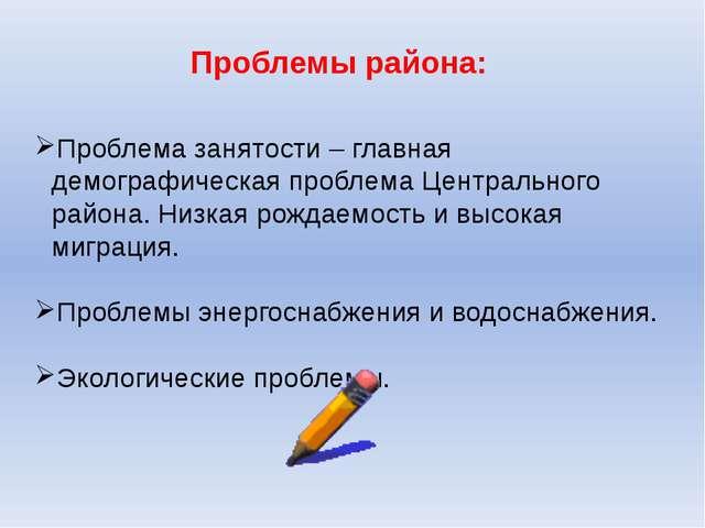 Проблема занятости – главная демографическая проблема Центрального района. Ни...