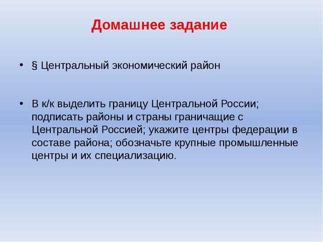 Домашнее задание § Центральный экономический район В к/к выделить границу Цен...