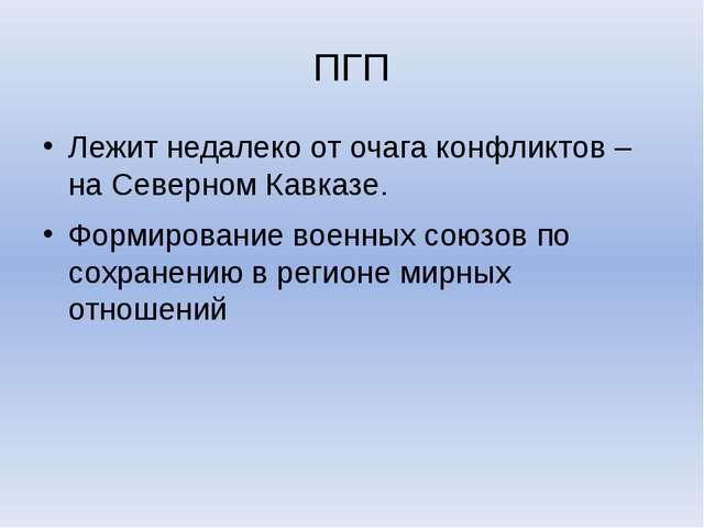 ПГП Лежит недалеко от очага конфликтов – на Северном Кавказе. Формирование во...