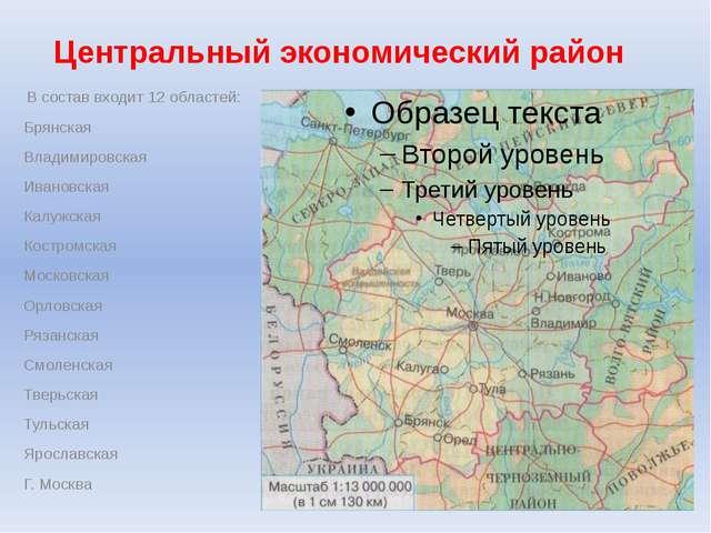 Центральный экономический район В состав входит 12 областей: Брянская Владими...