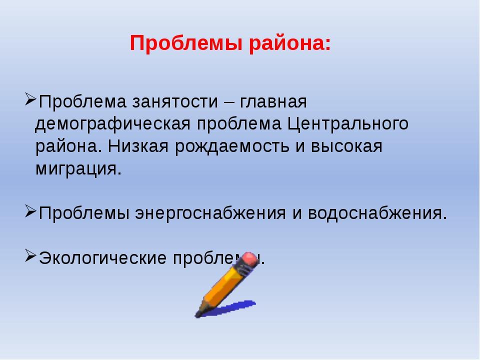 экономические проблемы центрального района