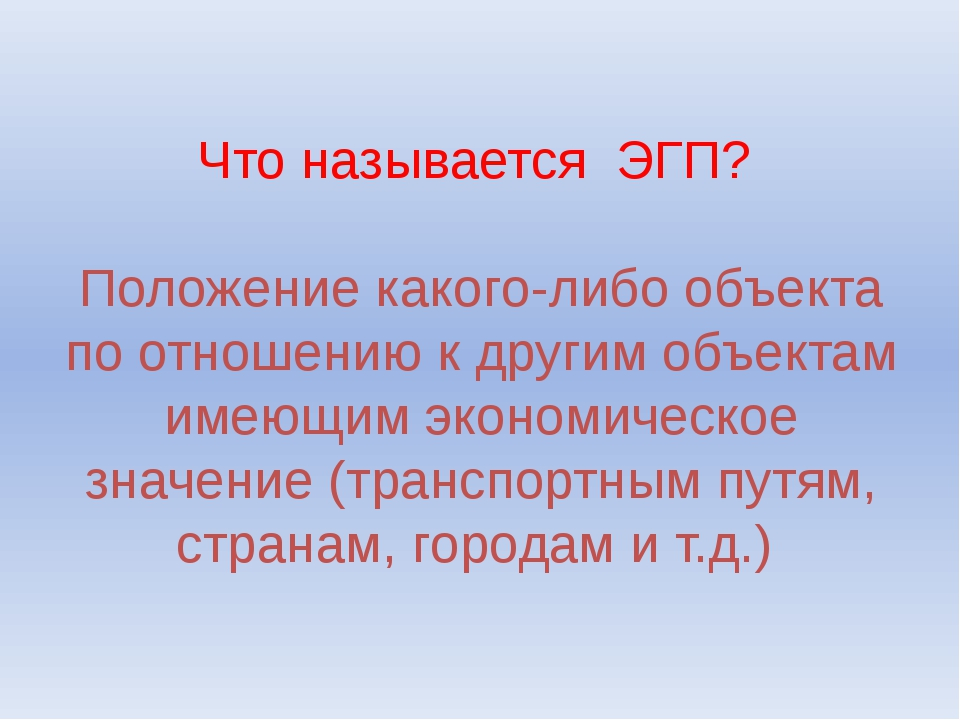 Что называется ЭГП? Положение какого-либо объекта по отношению к другим объек...