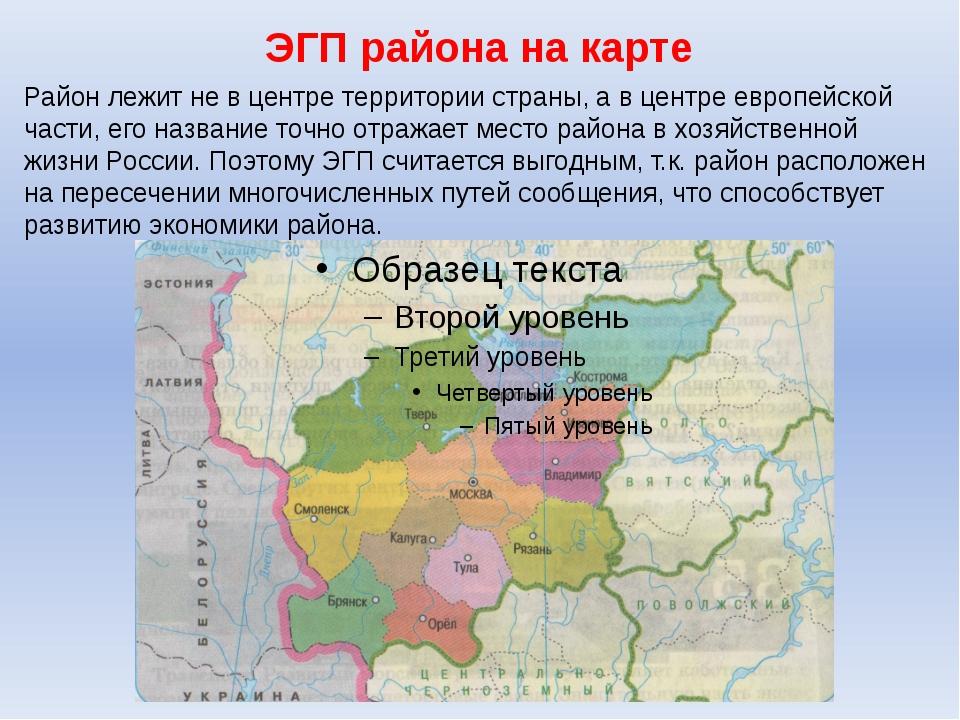 ЭГП района на карте Район лежит не в центре территории страны, а в центре евр...