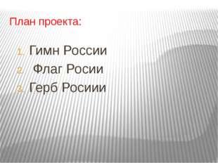 План проекта: Гимн России Флаг Росии Герб Росиии