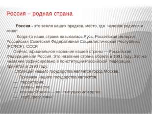 Россия – родная страна Россия - это земля наших предков, место, где человек р