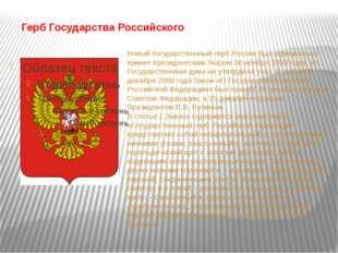 Герб Государства Российского Новый государственный герб России был официаль