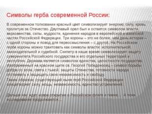 Символы герба современной России: В современном толковании красный цвет симво
