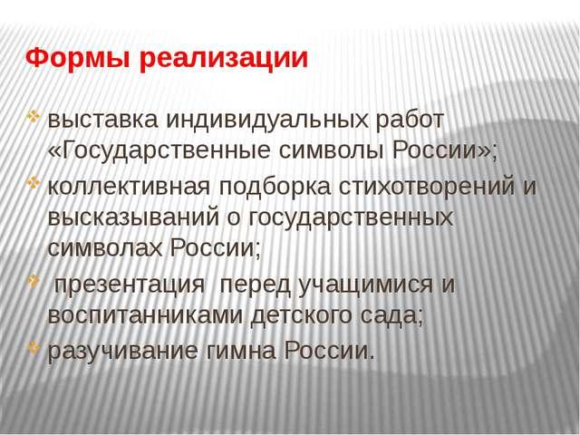 Формы реализации выставка индивидуальных работ «Государственные символы Росси...
