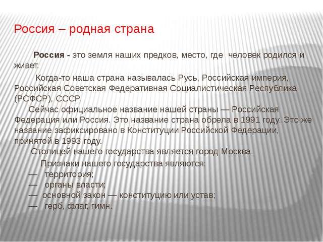 Россия – родная страна Россия - это земля наших предков, место, где человек р...
