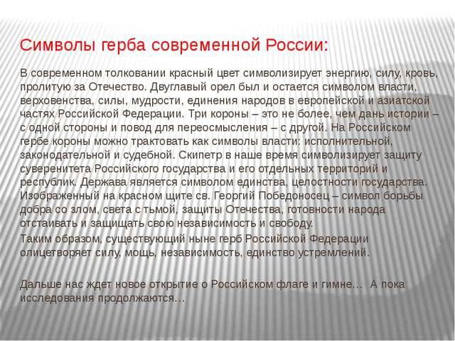 Символы герба современной России: В современном толковании красный цвет симво...