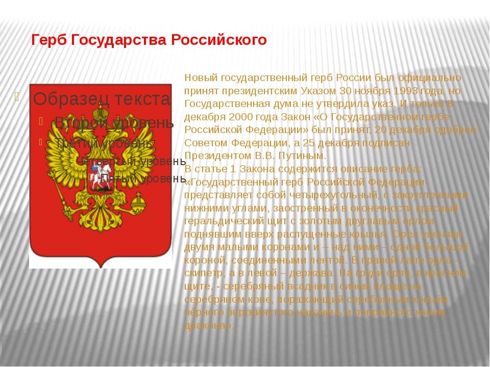 Герб Государства Российского Новый государственный герб России был официаль...