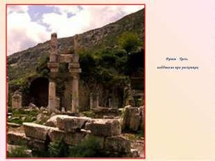 Руины Трои, найденные при раскопках