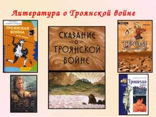 Литература о Троянской войне