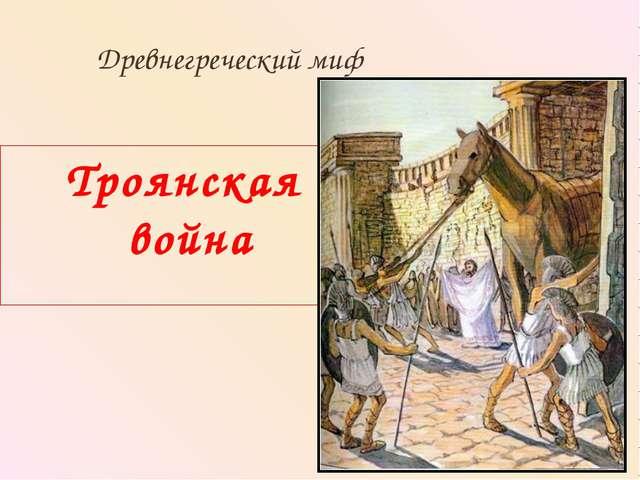 Троянская война Древнегреческий миф