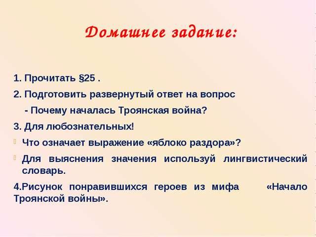 Домашнее задание: 1. Прочитать §25 . 2. Подготовить развернутый ответ на вопр...