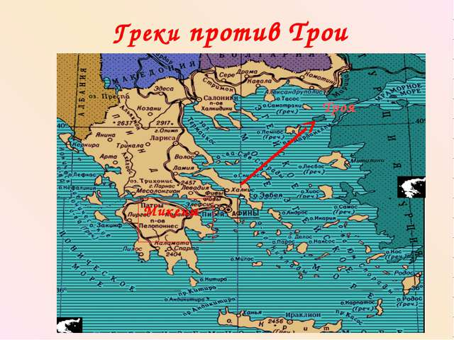 Троя Микены Греки против Трои