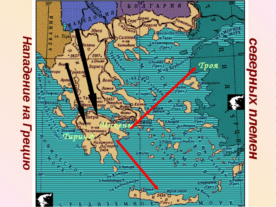 Нападение на Грецию северных племен Микены Тиринф Троя