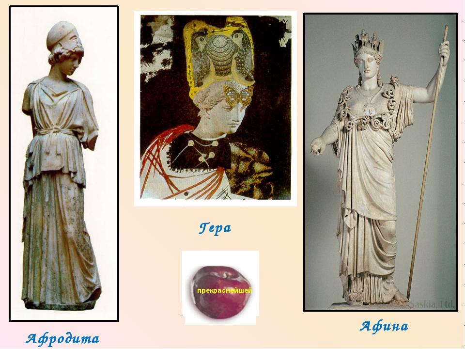 Афродита Гера Афина прекраснейшей