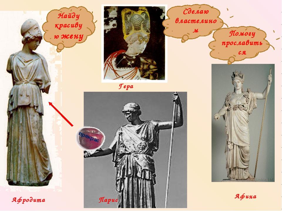 Афродита Парис прекрас Найду красивую жену Сделаю властелином Помогу прослави...