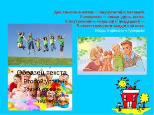 Два смысла в жизни — внутренний и внешний, У внешнего — семья, дела, успех;